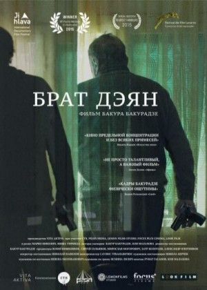 film BROTHER DEJAN (Brat Dejan)